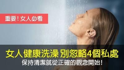 女人必看!健康洗澡,別忽略4個重要私處!