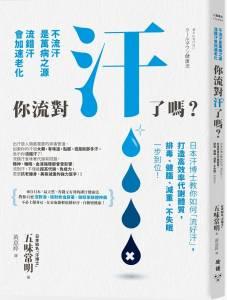 你流對汗了嗎?不流汗是萬病之源,流錯汗會加速老化,日本汗博士教你如何「流好汗」 │臉譜出版