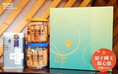 【台中伴手禮】臻品植萃.新希望禮盒,天然環保又實用 年節禮盒推薦