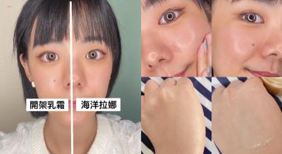 【神儂實驗室】開架乳霜品牌