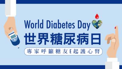 世界糖尿病日,專家呼籲糖友E起護心腎