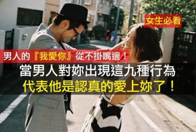 男人的『我愛你』從不掛嘴邊!當男人對妳出現這九種行為,代表他是認真的愛上妳了!(歡迎分享)