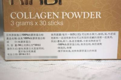 【保養】Kinbi 諾麗膠原胜肽凝露 魚膠原蛋白~內.外服用打造完美好膚質