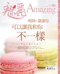鼻頭不種小草莓 6招擺脫鼻頭粉刺收縮毛孔|魅麗雜誌