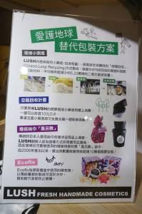 【保養】4 22地球日LUSH 新鮮廚房概念記者會