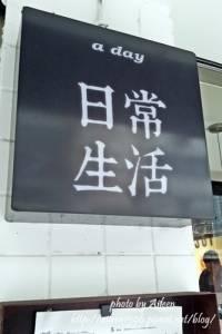[活動] 4 22地球日 LUSH新鮮廚房概念記者會