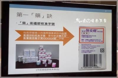 【活動】臺灣皮膚科醫學會-醫學美容用藥安全部落客聚會