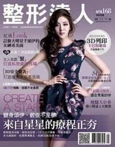 從韓國看台灣,美容可以有如生產線?│整形達人雜誌
