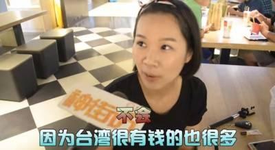 台灣女生你願意嫁給大陸人嗎??