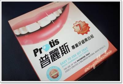 Protis普麗斯 專利牙托ProTray® 居家diy美白牙齒~ 郭雪芙代言