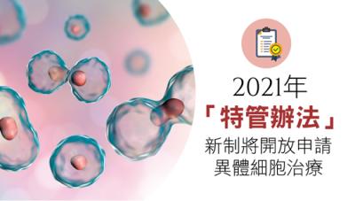 「特管辦法」新制 將開放申請異體細胞治療