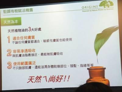 【保養】品木宣言ORIGINS 駐顏有樹拉提塑顏霜 駐顏有樹賦活精露 新品上市會 我的愛用品木宣言保養品