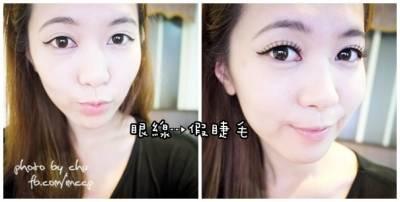 美妝▶Maybelline Clio Integrate KATE四款開架眼線液大評比