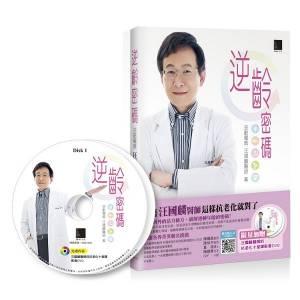 逆齡密碼-跟著汪國麟醫師這樣抗老化就對了│博碩文化