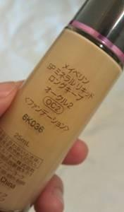 【心得】24小時不脫妝的小秘密-新一代MAYBELLINE礦物粉底液