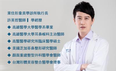 自體肋軟骨隆鼻當道!許英哲醫師於台大醫院開刀示範,百位同業醫師參與