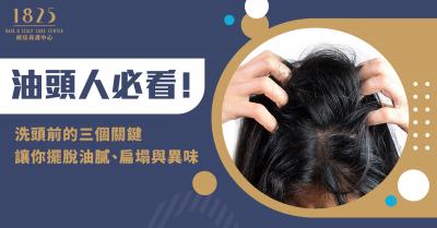 【1825頭皮專欄】油頭人必看!洗頭前的三個關鍵讓你擺脫油膩 扁塌與異味