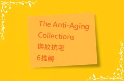 The Anti-AgingCollections撫紋抗老6推薦 5-3