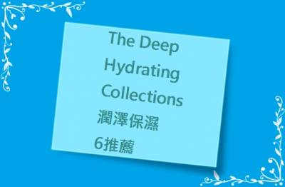 The Deep Hydrating Collections潤澤保濕6推薦 5-4