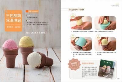 30款最想學的天然手工皂:娜娜媽不藏私的經典配方大公開|貝果文化