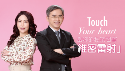 Touch Your heart!當妳的私密閨蜜「維密雷射」