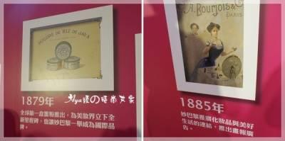 【活動】妙巴黎150週年記者會~回憶不同年代的彩妝世代
