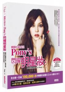 韓國化妝女王Pony's閃耀明星妝★UI仿妝