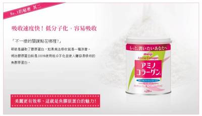 本熱銷No.1 meiji明治膠原蛋白粉,養顏美容好處多多
