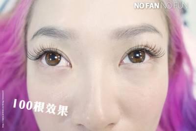 出門不用再化妝!種植睫毛好方便