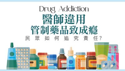 醫師違用管制藥品致成癮,民眾如何追究責任?