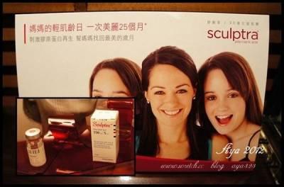 【醫美】美麗進化~我的Sculptra 3D聚左旋乳酸二度豐頰修修臉