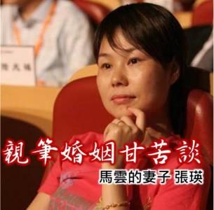 【必看】馬雲的妻子 張瑛,親筆婚姻甘苦談
