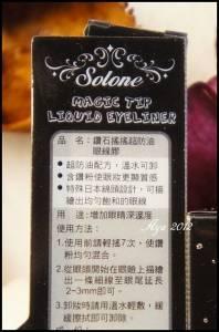 一線傾心Solone超防油眼線膠