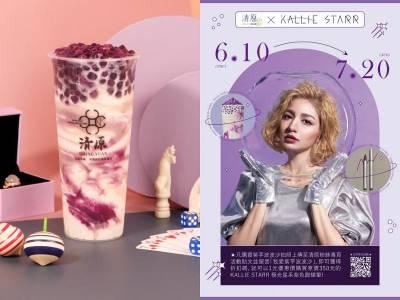 紫色控集合!喝清原紫芋波波沙1元加購KAILLE STARR極光眼線筆