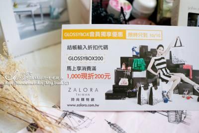 【分享】九月禮盒的驚喜多多‧GLOSSYBOX