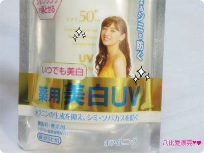 【美體】小紅帽美妝~ALLIE EX UV高效防曬乳SPF50+++ 輕透潤白型