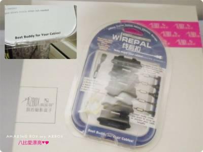 【保養】AZBOX 我的魅影盒子 AMAZING BOX 7月開箱