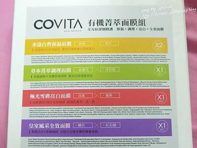 COVITA天然有機保養品,有機菁萃面膜組體驗