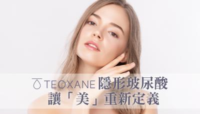 TEOXANE隱形玻尿酸 讓「美」重新定義