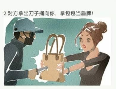女子注意!如何保護好自己的安全?這些是妳必須知道的事