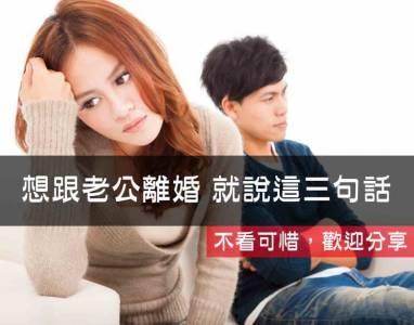 想跟老公離婚,就說這三句話