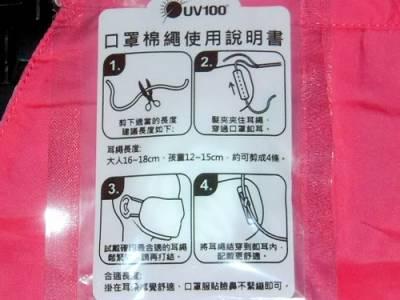 運用物理防曬,美麗好輕鬆 UV100 抗UV-涼感護頸口罩