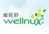 妹妹專用保養-WellnuX 維妮舒-NV5® 100 原液芬露 Plus抗菌新配方