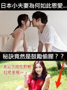 日本女人維繫婚姻的秘訣...竟然是鼓勵老公出去偷腥...