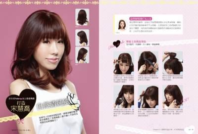 10大人氣造型師教妳打造超韓系正妹髮│尖端出版
