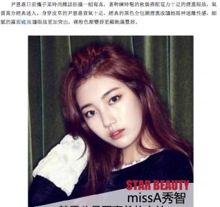 尹恩惠領銜韓國女星演繹經典煙熏妝