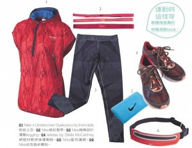 夏季運動時髦穿搭提案-時髦動起來 跟著達人這樣穿