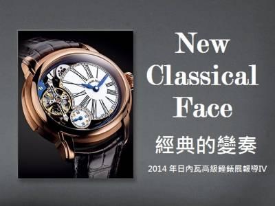 經典的變奏-2014 年日內瓦高級鐘錶展報導IV