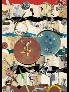 當時間遇見手 鐘錶插畫展