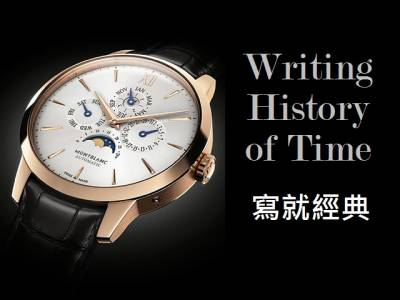 Writing History of Time-寫就經典